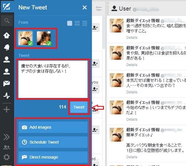 TweetDeck18