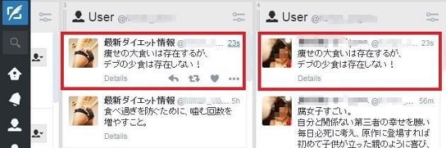TweetDeck19