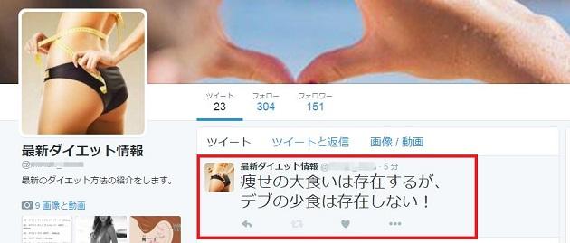 TweetDeck20