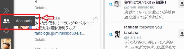 TweetDeck5