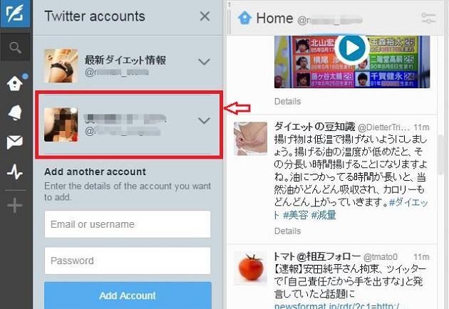 TweetDeck7