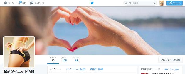 Twitteフォロワー増加質0