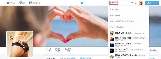 Twitteフォロワー増加質2