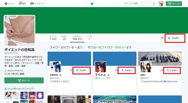 Twitteフォロワー増加質5