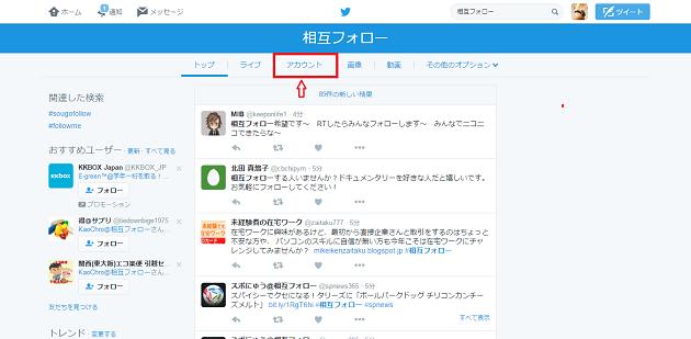 Twitteフォロワー増加3
