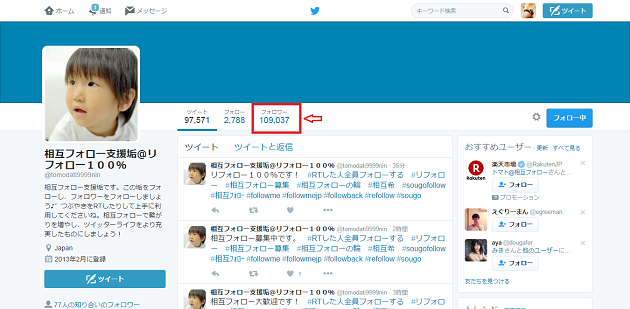 Twitteフォロワー増加5