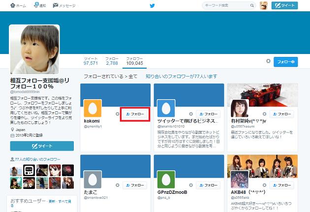 Twitteフォロワー増加6