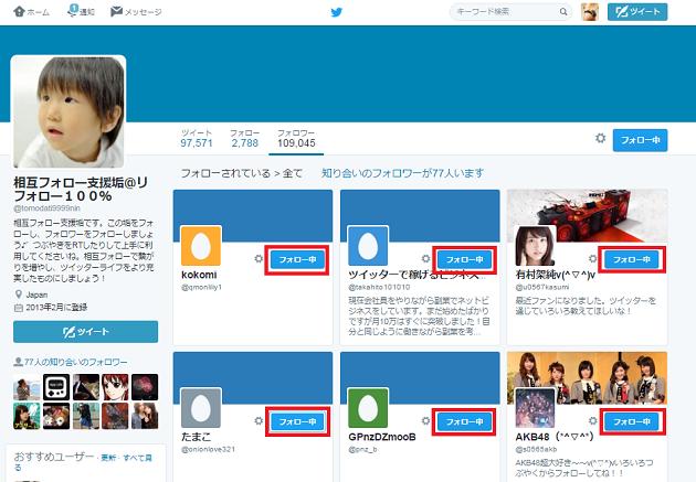 Twitteフォロワー増加7