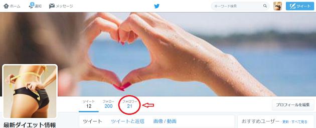Twitteフォロワー増加8