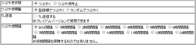 twittbot14