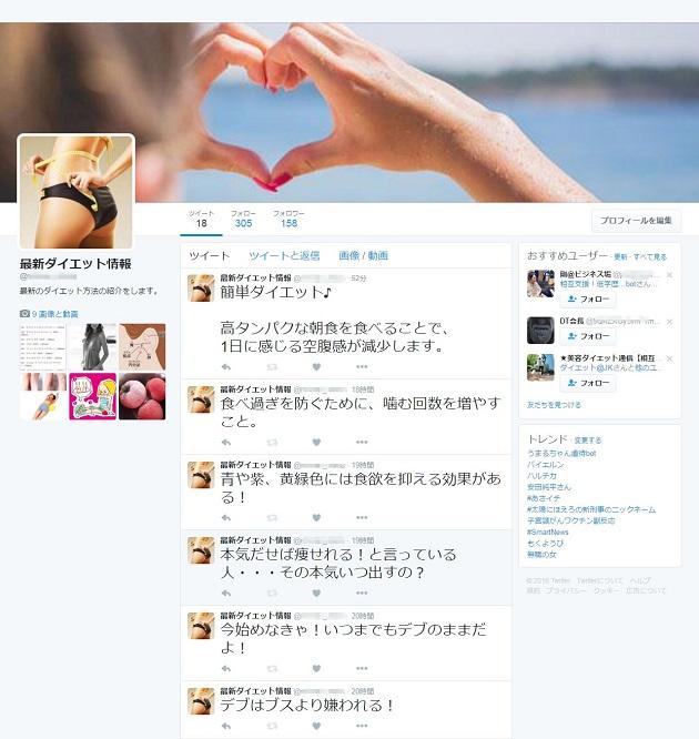 twittbot17