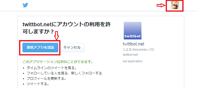 twittbot6