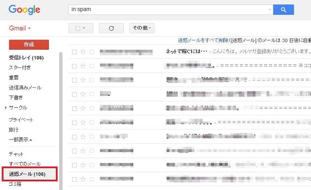 Gmail振り分け1