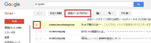 Gmail振り分け2
