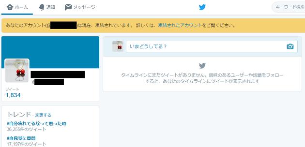 Twitterアカウント凍結1.1