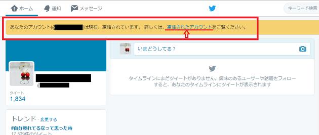 Twitterアカウント凍結1