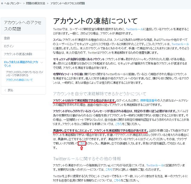 Twitterアカウント凍結2