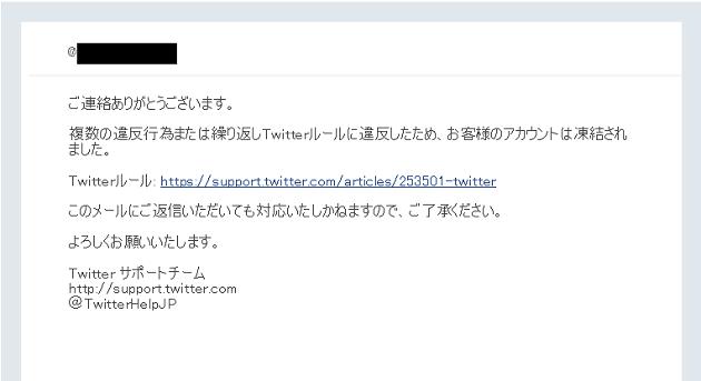Twitterアカウント凍結6
