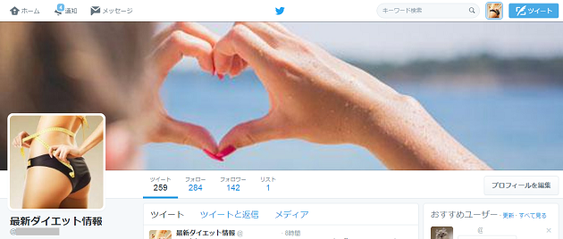 Twitterアカウント乗っ取り1
