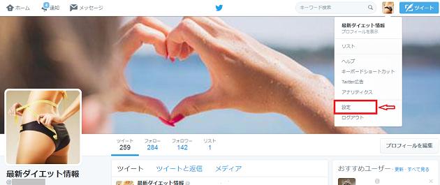 Twitterアカウント乗っ取り2