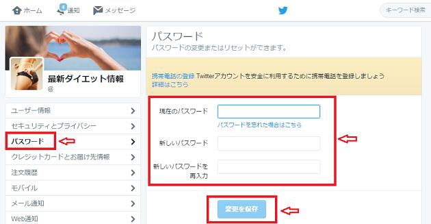 Twitterアカウント乗っ取り3