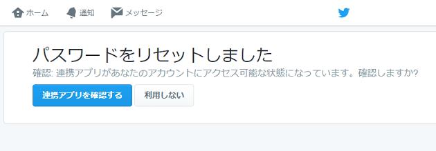Twitterアカウント乗っ取り4