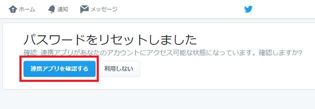 Twitterアカウント乗っ取り5