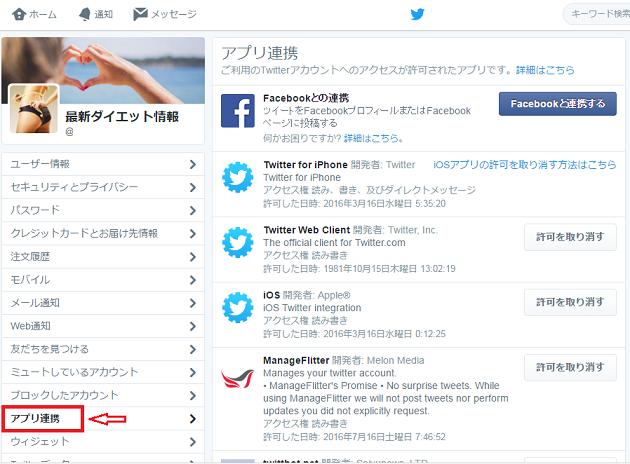 Twitterアカウント乗っ取り6
