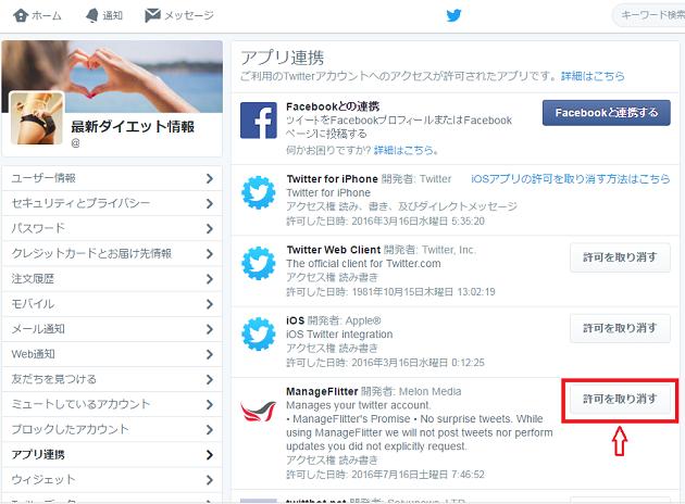 Twitterアカウント乗っ取り7