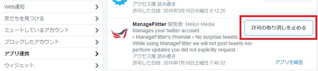 Twitterアカウント乗っ取り8