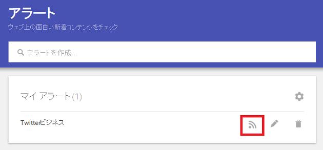 Google アラート10