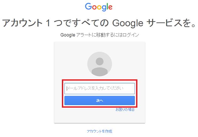 Google アラート3