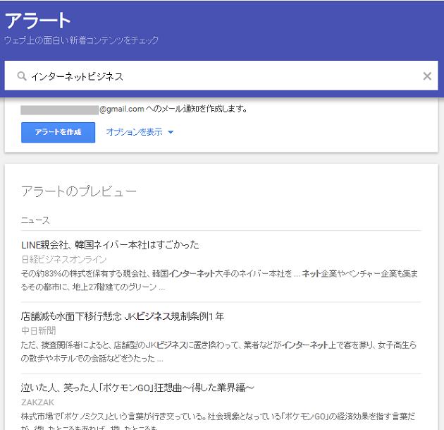 Google アラート5