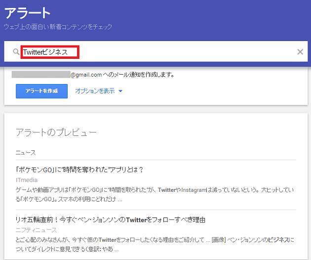 Google アラート6