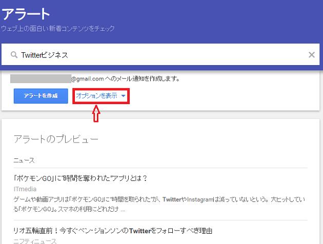 Google アラート7