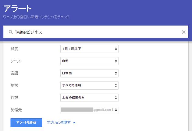 Google アラート8