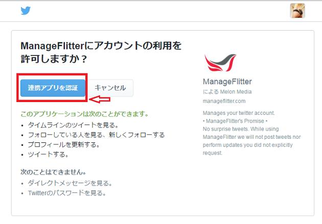 MangerFlitter5