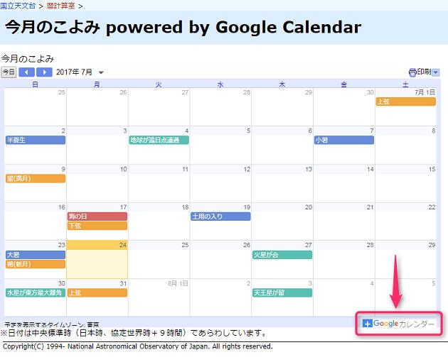 グーグルカレンダーの便利機能 二十四節気の表示方法 ネットビジネス