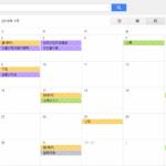 グーグルカレンダーの便利機能|二十四節気の表示方法