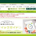 三井住友銀行のWEB口座を開設してみた