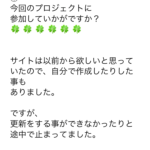 30代男性 神奈川県 Rさん