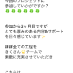 20代男性 神奈川県 Kさん