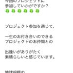 40代男性 神奈川県 Gさん