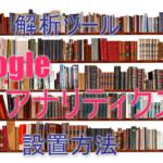 解析ツール【 Googleアナリティクス 】の設置方法